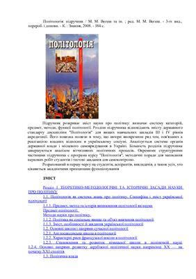 Вегеш М.М. Політологія
