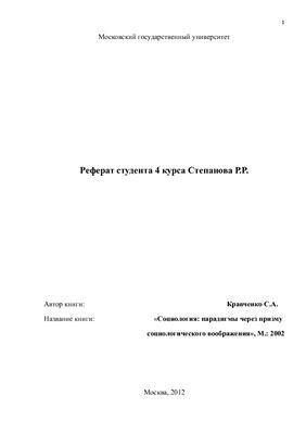 Анализ работы С.А. Кравченко Парадигмы через призму социологического воображения (М., 2002)