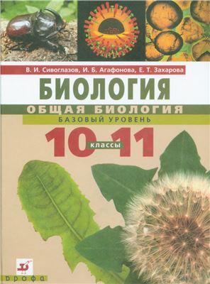 Сивоглазов В.И., Агафонова И.Б., Захарова Е.Т. Биология. Общая биология. 10-11 классы. Базовый уровень