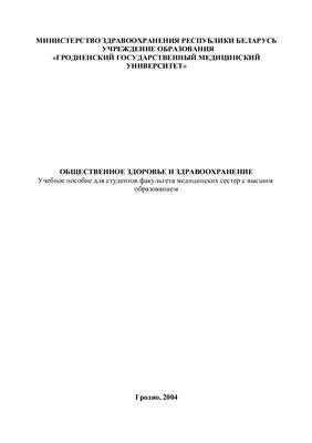 Тищенко Е.М., Заборовский Г.И. Общественное здоровье и здравоохранение