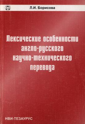 Борисова Л.И. Лексические особенности англо-русского научно-технического перевода