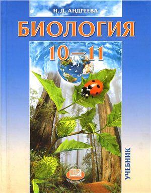 Андреева Н.Д. Биология. 10-11 классы. Базовый уровень