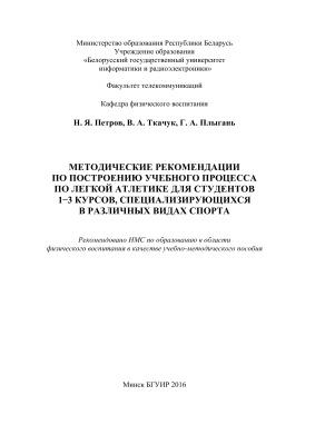 Петров Н.Я. и др. Методические рекомендации по построению учебного процесса по легкой атлетике для студентов 1-3 курсов, специализирующихся в различных видах спорта