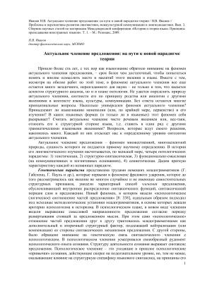 Иванов Н.В. Актуальное членение предложения: на пути к новой парадигме теории