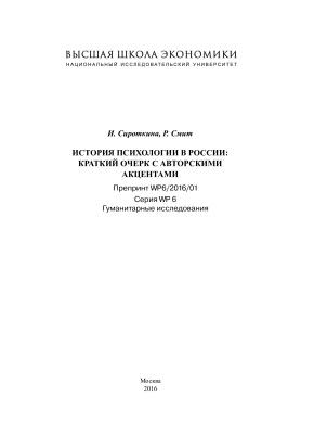 Сироткина И., Смит Р. История психологии в России: краткий очерк с авторскими акцентами