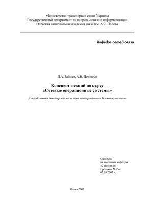 Зайцев Д.А., Дорошук А.В. Конспект лекций по курсу Сетевые операционные системы