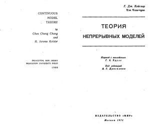 Кейслер Г., Чэн Ч. Теория непрерывных моделей