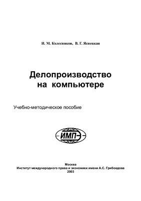 Колесников И.М., Яснецкая В.Г. Делопроизводство на компьютере: Учебно-методическое пособие