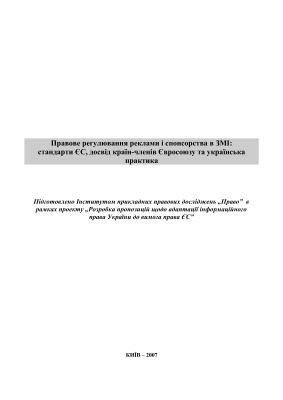 Правове регулювання реклами і спонсорства в ЗМІ: стандарти ЄС, досвід країн-членів Євросоюзу та українська практика