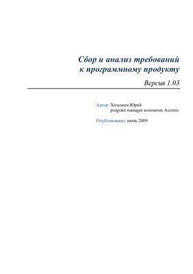 Химонин Юрий. Сбор и анализ требований к программному продукту