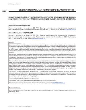 Коваленко И.Л. Кудрявцева Н.Н. Развитие симптомов аутистического спектра под влиянием хронического социального стресса у тревожных самцов мышей: влияние диазепама