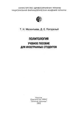Мелентьева Т.Н., Погорелый Д.Е. Политология