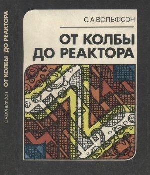 Вольфсон С.А. От колбы до реактора