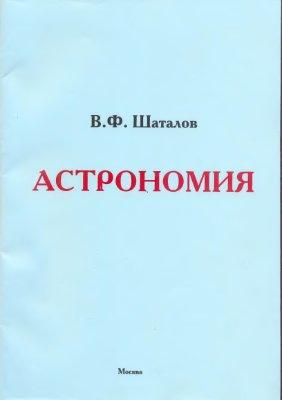 Шаталов В.Ф. Астрономия