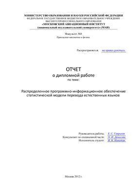Статистическая система машинного перевода