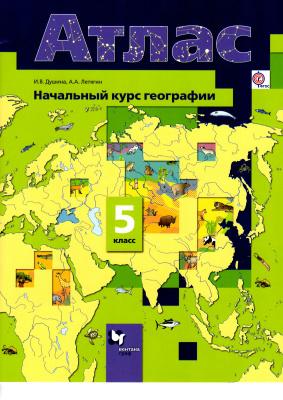 Проверочная работа по географии 5 класс географические модели земли работа для девушек в спб vk com
