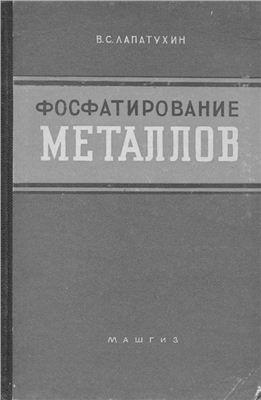 Лапатухин В.С. Фосфатирование металлов. Исследование процессов холодного и ускореннго фосфатирования