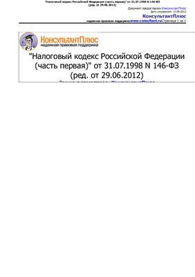 Налоговый Кодекс РФ часть 1 (с 2013 года)
