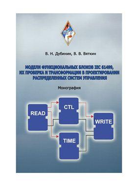 Дубинин В.Н., Вяткин В.В. Модели функциональных блоков IEC 61499, их проверка и трансформации в проектировании распределенных систем управления