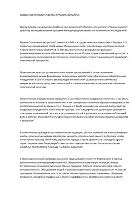Политическая культура Беларуси