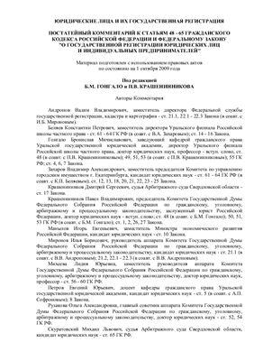 Гонгало Б.М. Юридические лица и их государственная регистрация