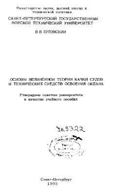 Луговский В.В. Основы нелинейной теории качки судов и технических средств освоения океана