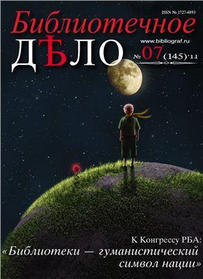 Журнал Библиотечное Дело 2011 №07