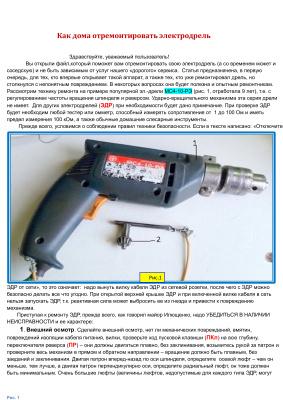 Степовенко Е.П. Как дома отремонтировать электродрель