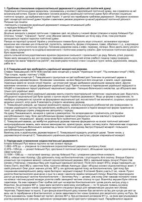 Шпаргалка - Історія політичної думки в Україні