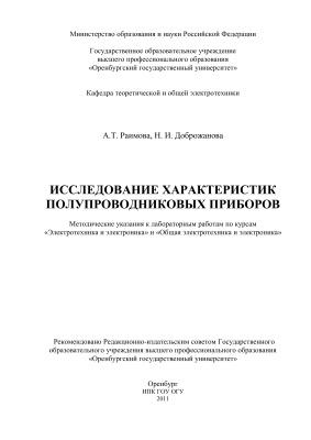 Раимова А.Т., Доброжанова Н.И. Исследование характеристик полупроводниковых приборов