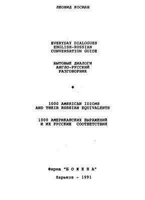 Косман Л. Бытовые диалоги. Англо-русский разговорник. 1000 американских выражений и их русские соответствия