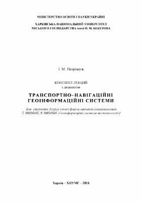 Патракеєв І.М. Транспортно-навігаційні геоінформаційні системи. Конспект лекцій