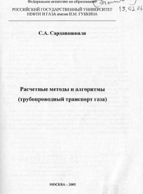 Сарданашвили С.А. Расчетные методы и алгоритмы (трубопроводный транспорт газа). Москва. 2005г