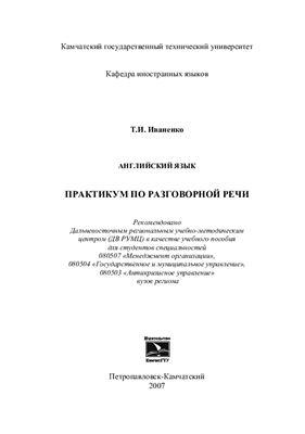 Иваненко Т.И. Практикум по разговорной речи