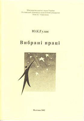 Гулак Ю.К. Вибрані праці (Избранные труды)
