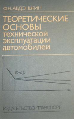 Авдонькин Ф.Н. Теоретические основы технической эксплуатации автомобилей