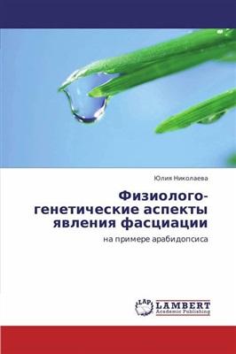 Николаева Ю.Е. Физиолого-генетические аспекты явления фасциации на примере модельного объекта Arabidopsis thaliana (L.) Heynh