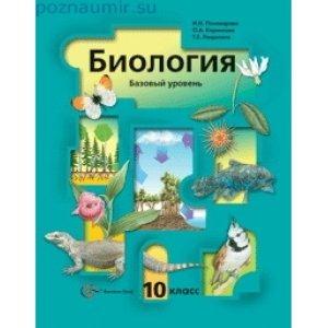 Пономарёва И.Н., Корнилова О.А., Лощилина Т.Е. Биология. 10 класс. Базовый уровень