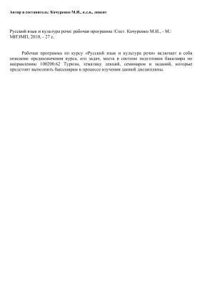 Качуренко М.И. (сост.). Русский язык и культура речи: рабочая программа