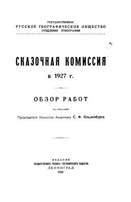 Ольденбург С. (ред.) Сказочная Комиссия в 1927 г. Обзор работ