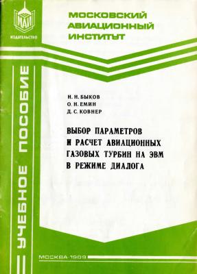 Быков Н.Н., Ёмин О.Н., Ковнер Д.С. Выбор параметров и расчёт авиационных газовых турбин на ЭВМ в режиме диалога