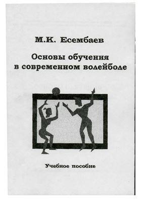 Есембаев М.К. Основы обучения в современном волейболе