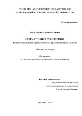 Руженкова В.В. Стигматизация суицидентов (клинико-социальный и реабилитационно-профилактический аспекты)