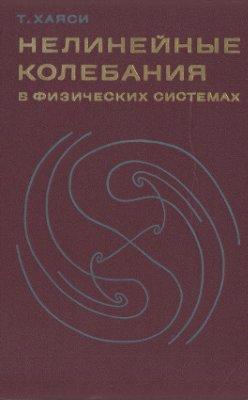 Хаяси Т. Нелинейные колебания в физических системах