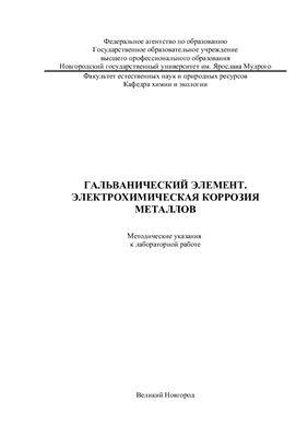 Бойко Е.Н., Кузьмичева В.П., Петухова Е.А. Гальванический элемент. Электрохимическая коррозия металлов