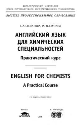 Степанова Т.А. English for Chemists