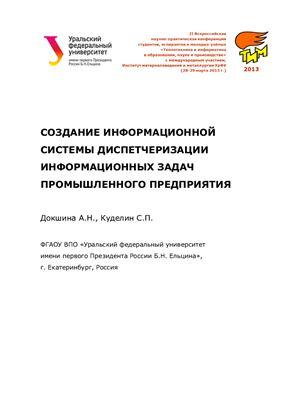 Докшина А.Н., Куделин С.П. Создание информационной системы диспетчеризации информационных задач промышленного предприятия
