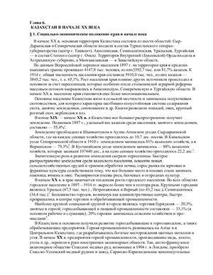 Реферат - Казахстан в начале ХХ века