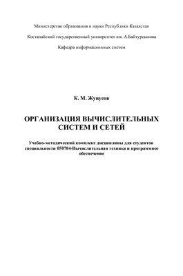 Жунусов К.М. Учебно-метод. комплекс дисциплины Организация вычислительных систем и сетей