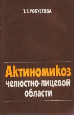 Робустова Т.Г. Актиномикоз челюстно-лицевой области